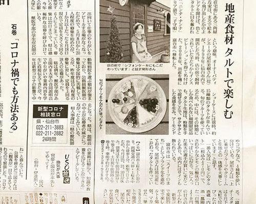 新聞掲載情報_ニンナナンナ