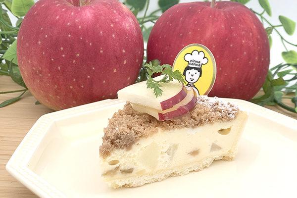 りんごの半熟チーズタルト